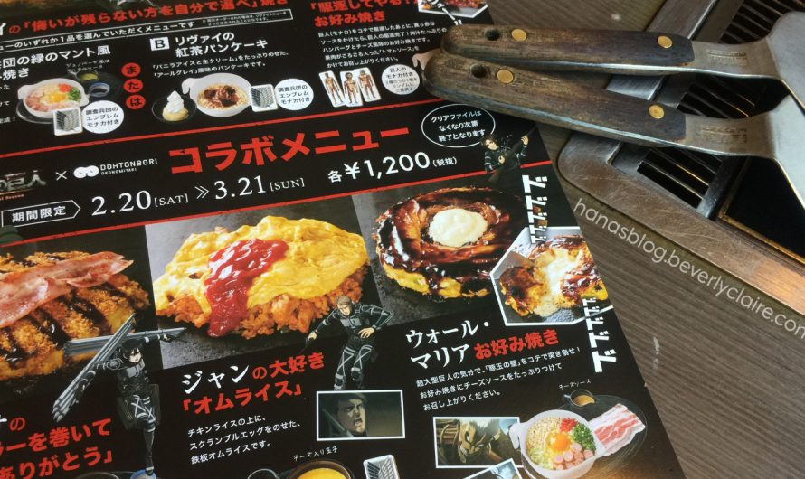 Attack on Titan Merchandise – Dohtonbori Okonomiyaki