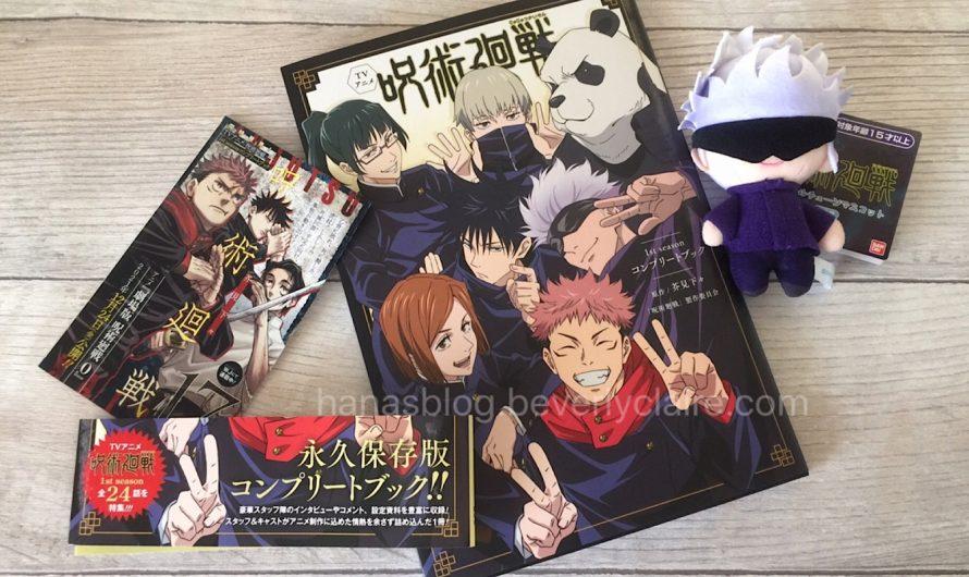 Book Review – TV Anime Jujutsu Kaisen 1st Season Complete Book