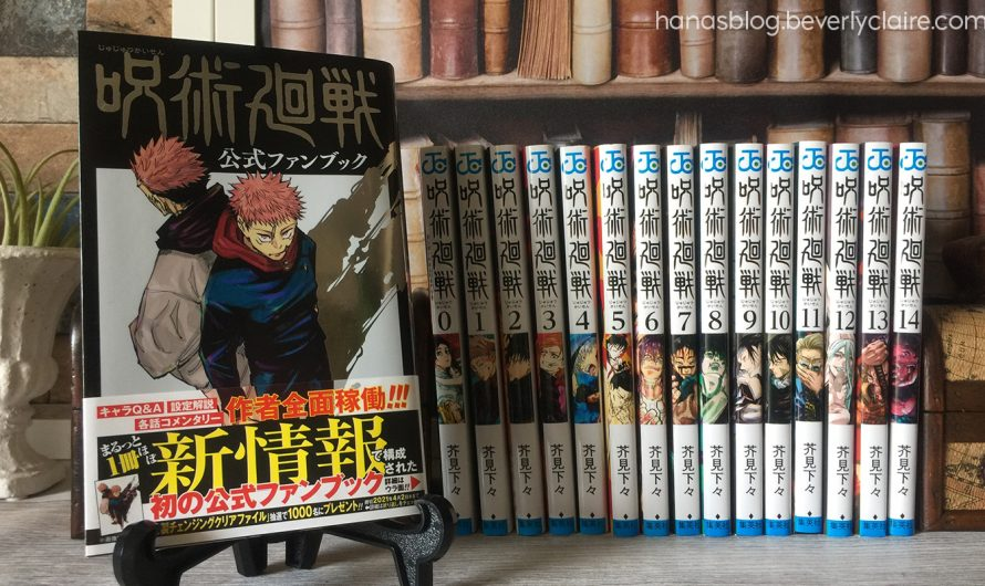 Jujutsu Kaisen Official Fanbook or Guidebook Review