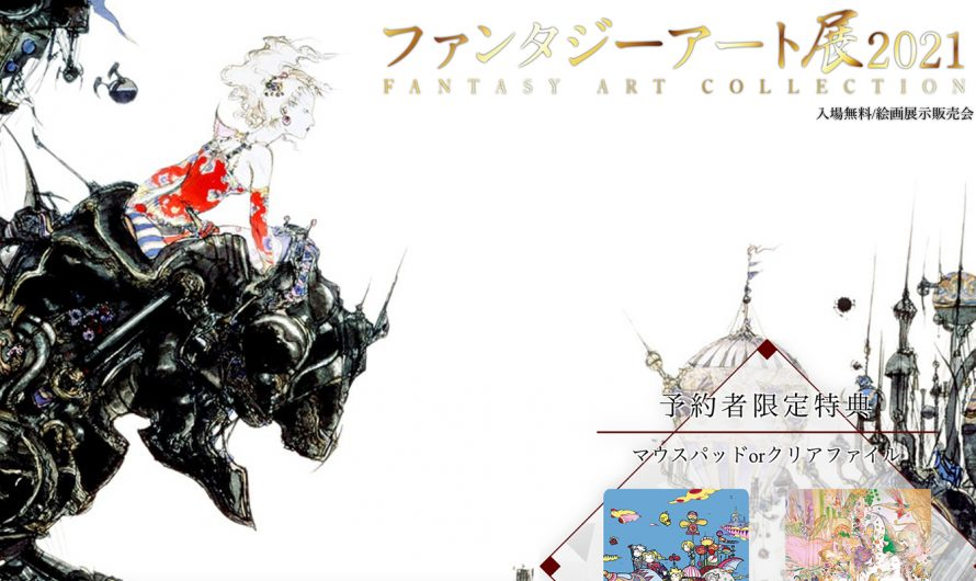 Yoshitaka Amano of Final Fantasy Fame – Art Exhibit 2021