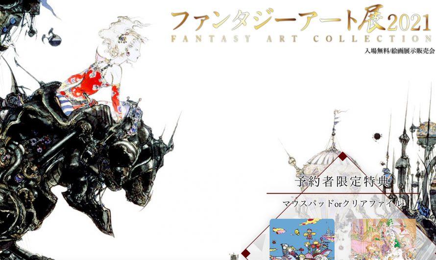 Yoshitaka Amano of Final Fantasy Fame – Art Exhibit 2021